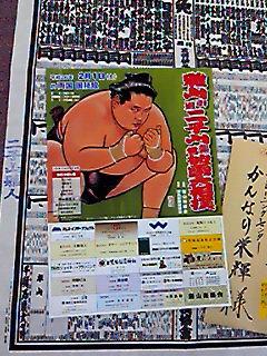 雅山引退大相撲断髪式のご案内